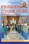 Православный духовный вестник № 60 2011 год