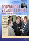 Православный духовный вестник № 61-62 2012 год