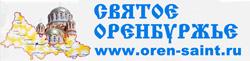 Святое Оренбуржье